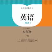 人教精通版英语四年级下册pdf