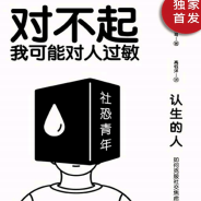 认生的人清水荣司pdf