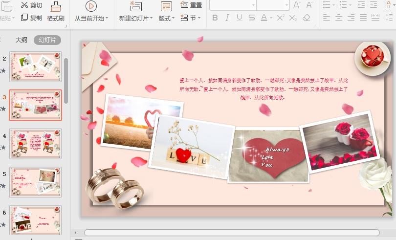 粉色白色晴人节ppt模板下载截图1