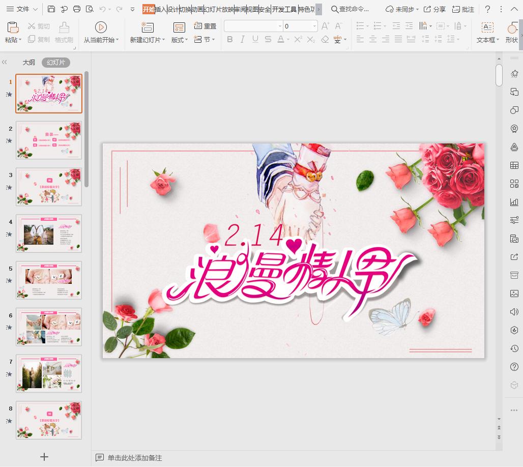 玫瑰花情侣相册情人节PPT模板截图0
