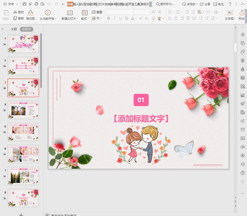 玫瑰花情侣相册情人节PPT模板截图1