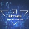虚拟数字信息技术工作汇报PPT下载