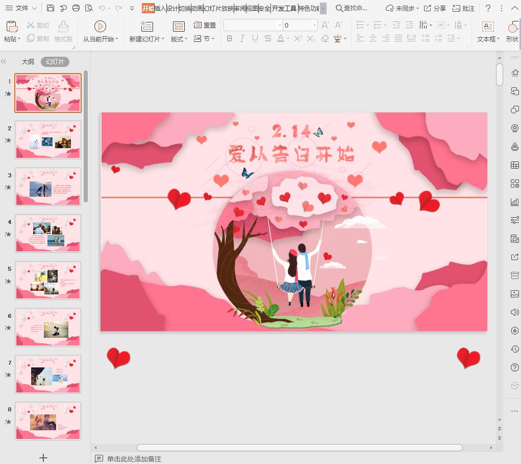 粉色浪漫爱的告白情人节PPT模板截图0