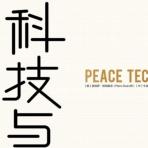 科技与和平PDF电子书