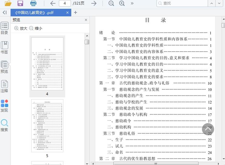 中国幼儿教育史pdf截图0