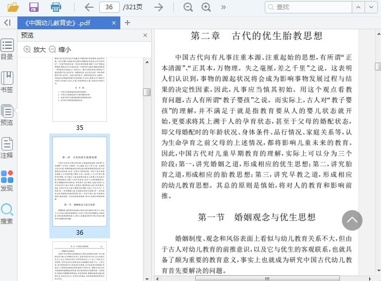 中国幼儿教育史pdf截图1