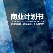 蓝色水彩纹理商业计划书PPT模板