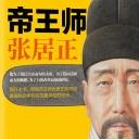 帝王师张居正pdf电子书下载