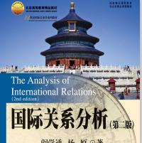 国际关系分析阎学通pdf