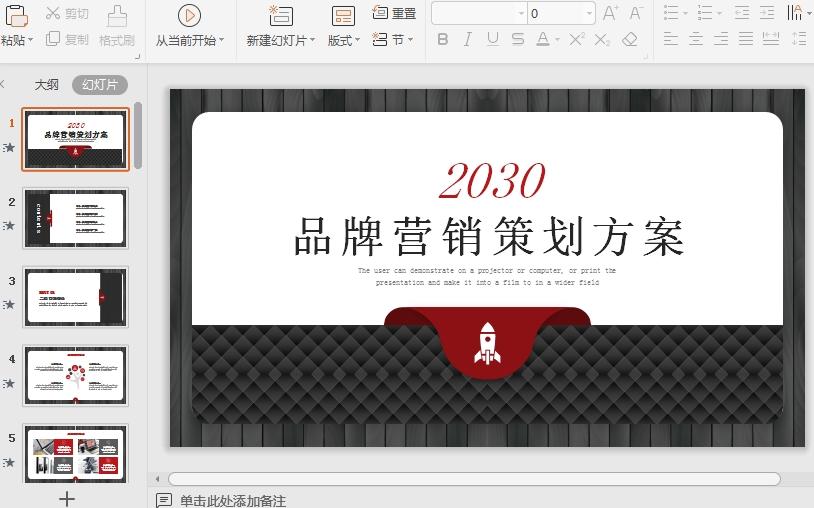 红黑背景品牌营销策划方案ppt模板截图0