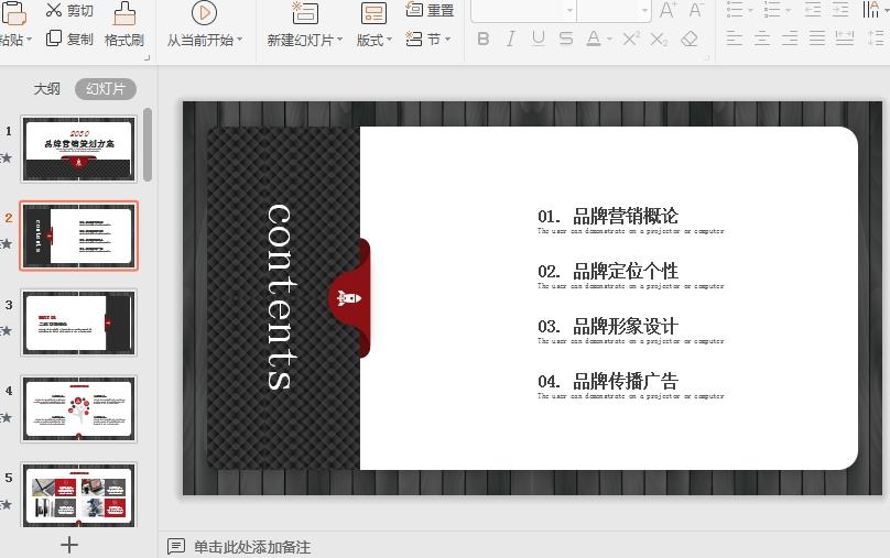 红黑背景品牌营销策划方案ppt模板截图1