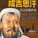 成吉思汗:意志征服世界pdf