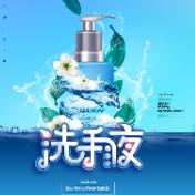 天然洗手液海报设计PSD素材