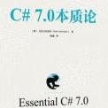 C#7.0本质论pdf