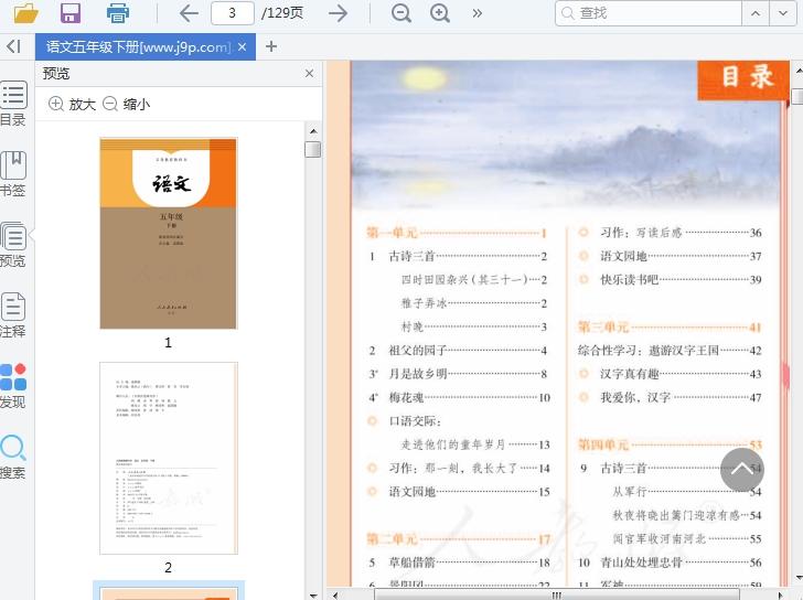 部编版五年级下册语文电子课本截图0