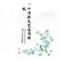 极简清新古风中国古典诗词PPT