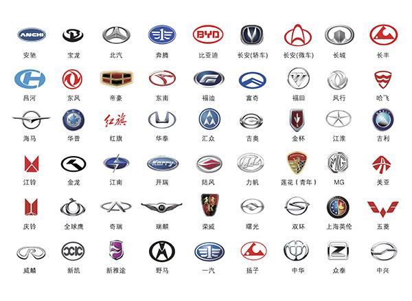 汽车标志大全psd素材截图0