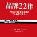 品牌22律pdf