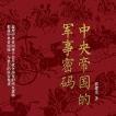 中央帝国的军事密码PDF电子书
