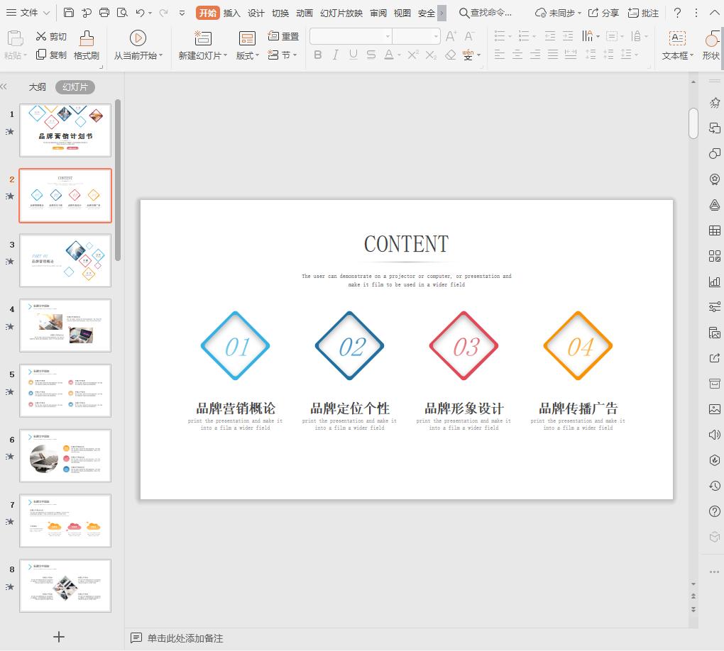 彩色简洁品牌营销策划PPT模板截图1