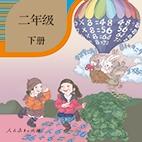 人教版数学二年级下册电子课本下载