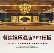 餐饮酒店介绍PPT模板