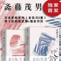 日本世相系列pdf