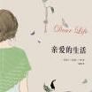 亲爱的生活pdf免费下载