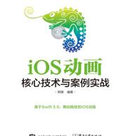 ios动画:核心技术与案例实战pdf