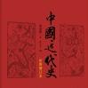 蒋廷黻中国近代史pdf电子书