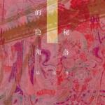 北京的隐秘角落pdf电子书下载