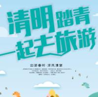 清明踏青旅行海报PSD素材