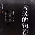 大汉的彷徨PDF电子书下载