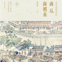 商从商朝来:中国人经商的历史pdf