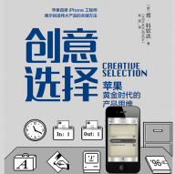 创意选择:苹果黄金时代的产品思维pdf