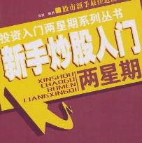 新手炒股入门两星期pdf