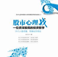 股市心理战pdf