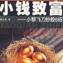 小钱致富:小黎飞刀炒股6招pdf