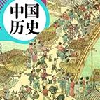 人教版中国历史七年级下册电子课本