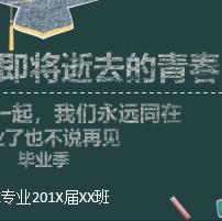 毕业生校园生活回忆致青春ppt模板
