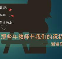 教师节祝福语PPT下载