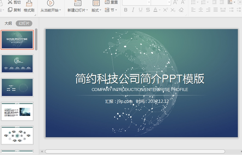 简约网络科技公司简介ppt模板下载截图0