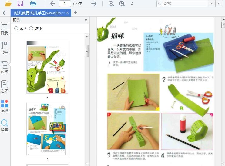 幼儿手工制作PDF截图0
