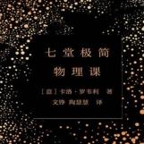 七堂极简物理课pdf
