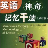 英语神奇记忆千法pdf