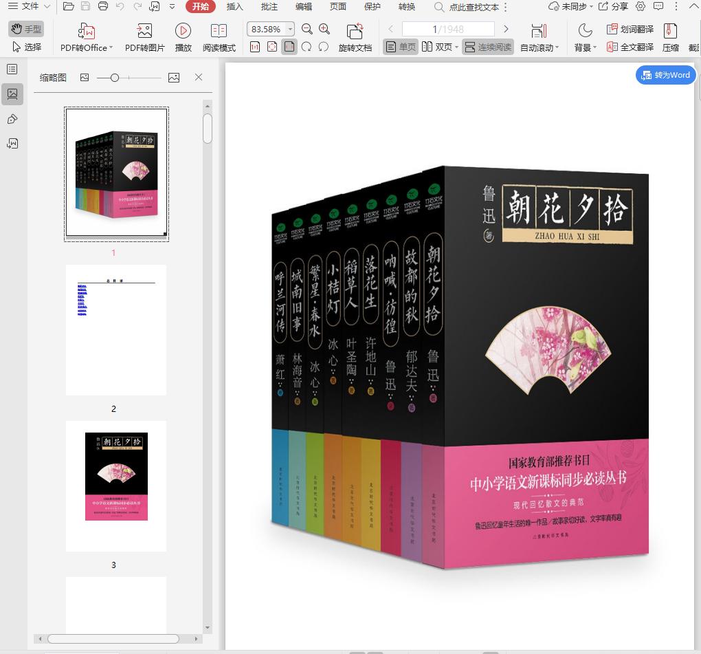 小学数学板书_中小学语文新课标同步必读丛书pdf-精品下载