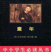 中小学生必读丛书:童年pdf