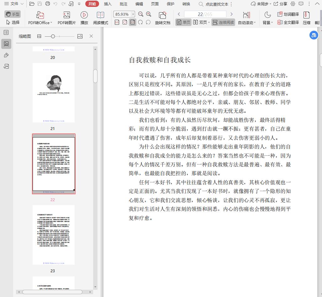 从小读到大尹建莉pdf截图1