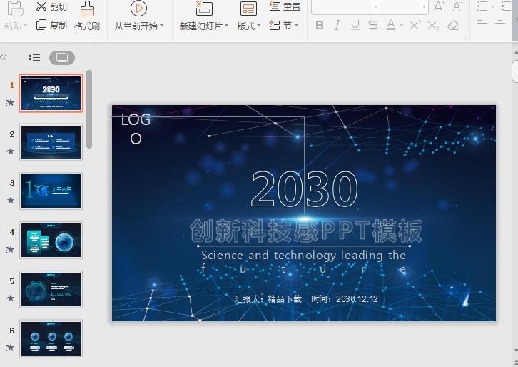 蓝色创新科技感PPT模板截图0
