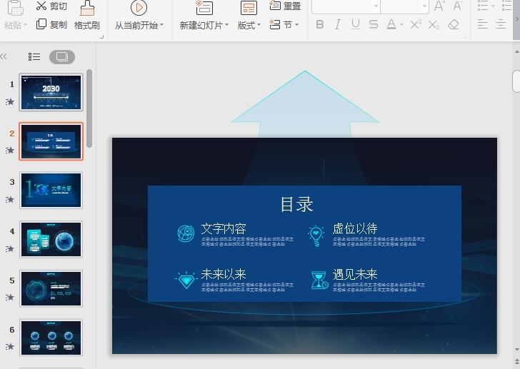 蓝色创新科技感PPT模板截图1
